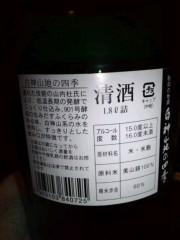 武田真由美 公式ブログ/新年会 画像2