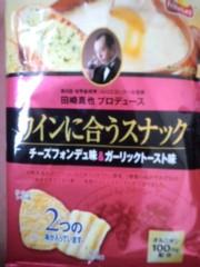 武田真由美 公式ブログ/ワインに合うスナック 画像1