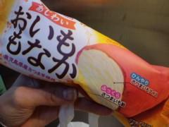 武田真由美 公式ブログ/おいもおいも 画像1