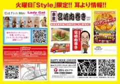 桜のどか 公式ブログ/Lady Cat Bikini Collection♪ 画像2