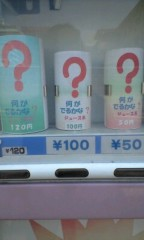 阿部真央 公式ブログ/広島で 画像2