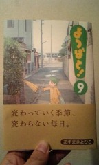 松崎克俊(やさしい雨) プライベート画像 091209_183418