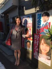 野村瑠里 公式ブログ/シェア、拡散のお願い 画像1