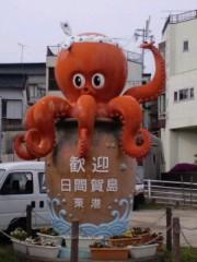 大橋由起子 公式ブログ/日間賀島 画像1