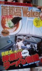大橋由起子 公式ブログ/首都高walker(^O^) 画像1