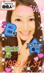 大橋由起子 公式ブログ/ぷりんとくらぶ 画像2