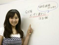 石神 瑤生子 公式ブログ/注目選手 画像1
