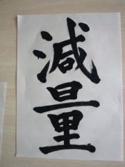 石神 瑤生子 公式ブログ/石神瑤生子です! 画像2