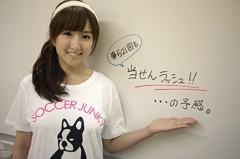 石神 瑤生子 公式ブログ/的中率上がってます!トトワン。 画像1