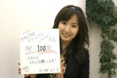 石神 瑤生子 公式ブログ/祝100回! 画像1