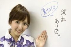 石神 瑤生子 公式ブログ/浴衣着ました^^ 画像1