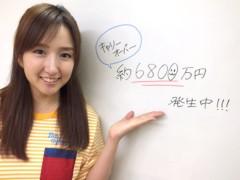 石神 瑤生子 公式ブログ/キャリーオーバー! 画像1