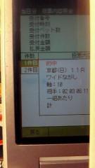 石神 瑤生子 公式ブログ/菊花賞報告 画像3