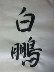 石神 瑤生子 公式ブログ/お正月のなごり 画像1