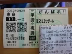 石神 瑤生子 公式ブログ/夢のダービーへ!!! 画像2