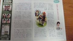 石神 瑤生子 公式ブログ/うまレター 画像2