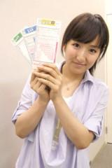 石神 瑤生子 公式ブログ/的中率高いッ! 画像1