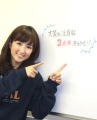 石神 瑤生子 公式ブログ/toto残り開催わずか! 画像1