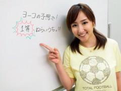 石神 瑤生子 公式ブログ/今週も更新されました〜 画像1