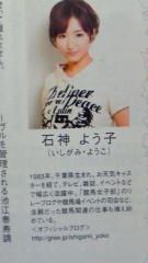 石神 瑤生子 公式ブログ/うまレター 画像3