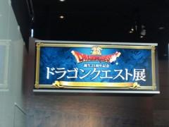 石神 瑤生子 公式ブログ/ドラゴンクエスト展 画像1