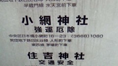 石神 瑤生子 公式ブログ/強運の神様 画像2