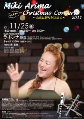 有馬美紀 公式ブログ/MIKI Arima Christmas Concert 2011〜未来に祈りを込めて〜11/25 画像1