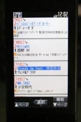 クレンチ&ブリスタ 公式ブログ/レコチョク ランキング総合何位!? 画像3