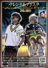 クレンチ&ブリスタ 公式ブログ/乙カレ & AZS! 画像2