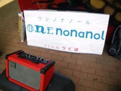 国谷にーち(one nonanol) プライベート画像 ブログ2