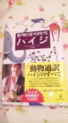 奈々子 公式ブログ/最近読んでる本☆ 画像1