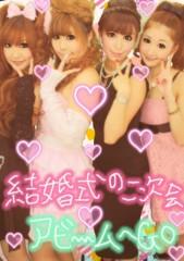 奈々子 公式ブログ/結婚パーティー☆ 画像1
