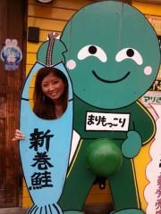 岡和田美沙 公式ブログ/もっこり 画像1