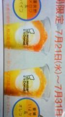 岡和田美沙 公式ブログ/ゴクシャリ 画像3