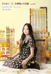 岡和田美沙 公式ブログ/雑誌 画像2