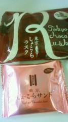 岡和田美沙 公式ブログ/東京しょこら 画像1