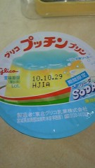 岡和田美沙 公式ブログ/ソーダ味 画像1