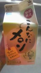 岡和田美沙 公式ブログ/こんなにメロン 画像1