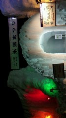 岡和田美沙 公式ブログ/氷濤祭り 画像2