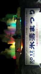 岡和田美沙 公式ブログ/氷濤祭り 画像1