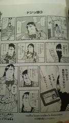 岡和田美沙 公式ブログ/ドジっ娘 画像2