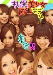 岡和田美沙 公式ブログ/メガネ 画像1