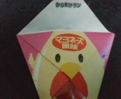 岡和田美沙 公式ブログ/お菓子 画像2