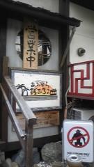 岡和田美沙 公式ブログ/餃子 画像1