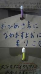 岡和田美沙 公式ブログ/絵馬 画像1