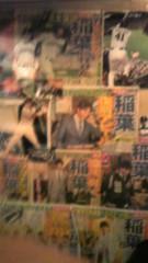 岡和田美沙 公式ブログ/いなば 画像1