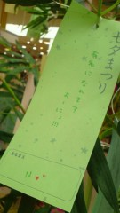 近野なあこ(ポンバシwktkメイツ) 公式ブログ/6/28☆願い事。 画像1