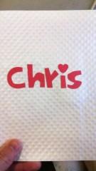 クリス 公式ブログ/僕の誕生日です。 画像1