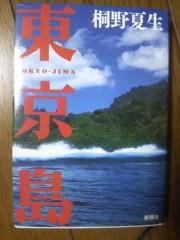 染谷将太 公式ブログ/打ち上げ 画像2