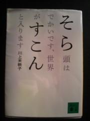 染谷将太 公式ブログ/圧倒 画像1